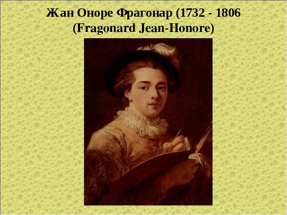 Жан Оноре Фрагонар (1732 - 1806 (Fragonard Jean-Honore)