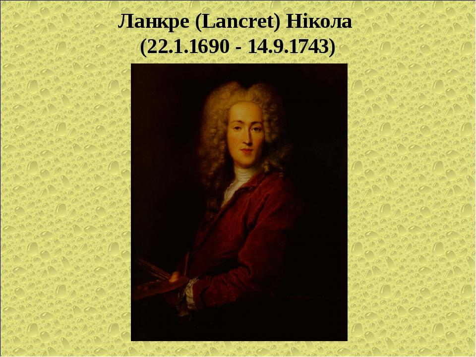 Ланкре (Lancret) Нікола (22.1.1690 - 14.9.1743)