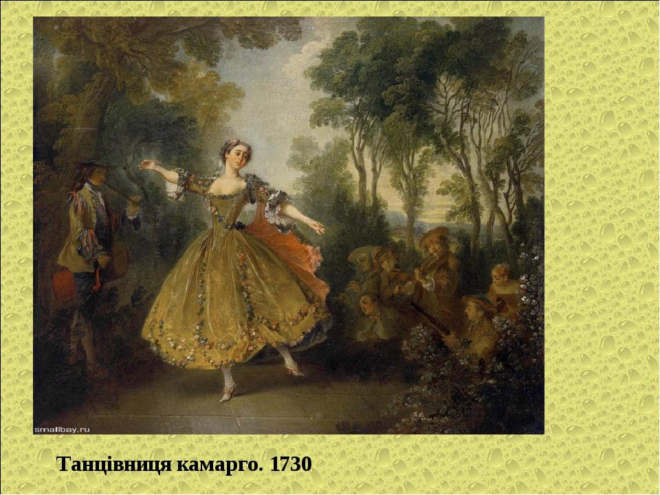 Танцівниця камарго. 1730