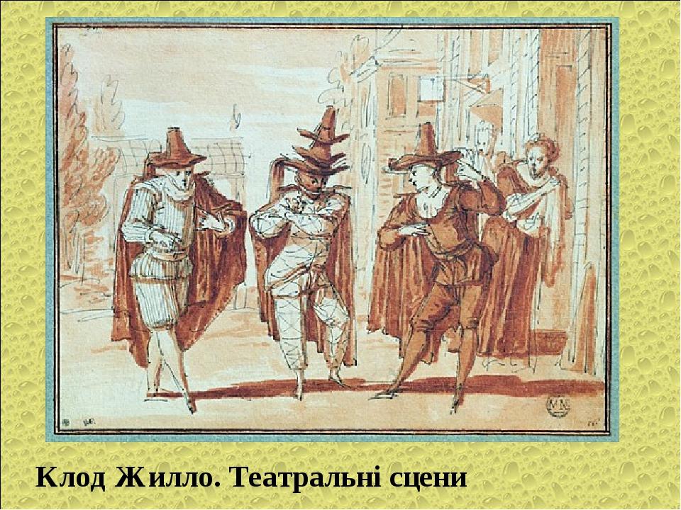 Клод Жилло. Театральні сцени