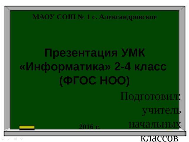 Презентация УМК «Информатика» 2-4 класс (ФГОС НОО) Подготовил: учитель началь...