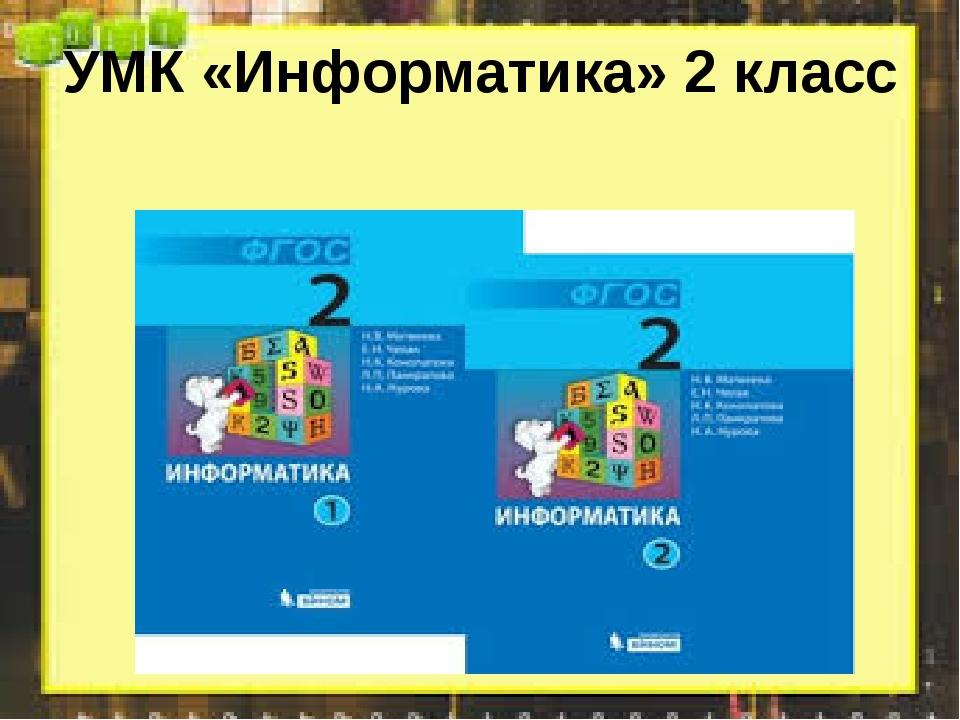 УМК «Информатика» 2 класс