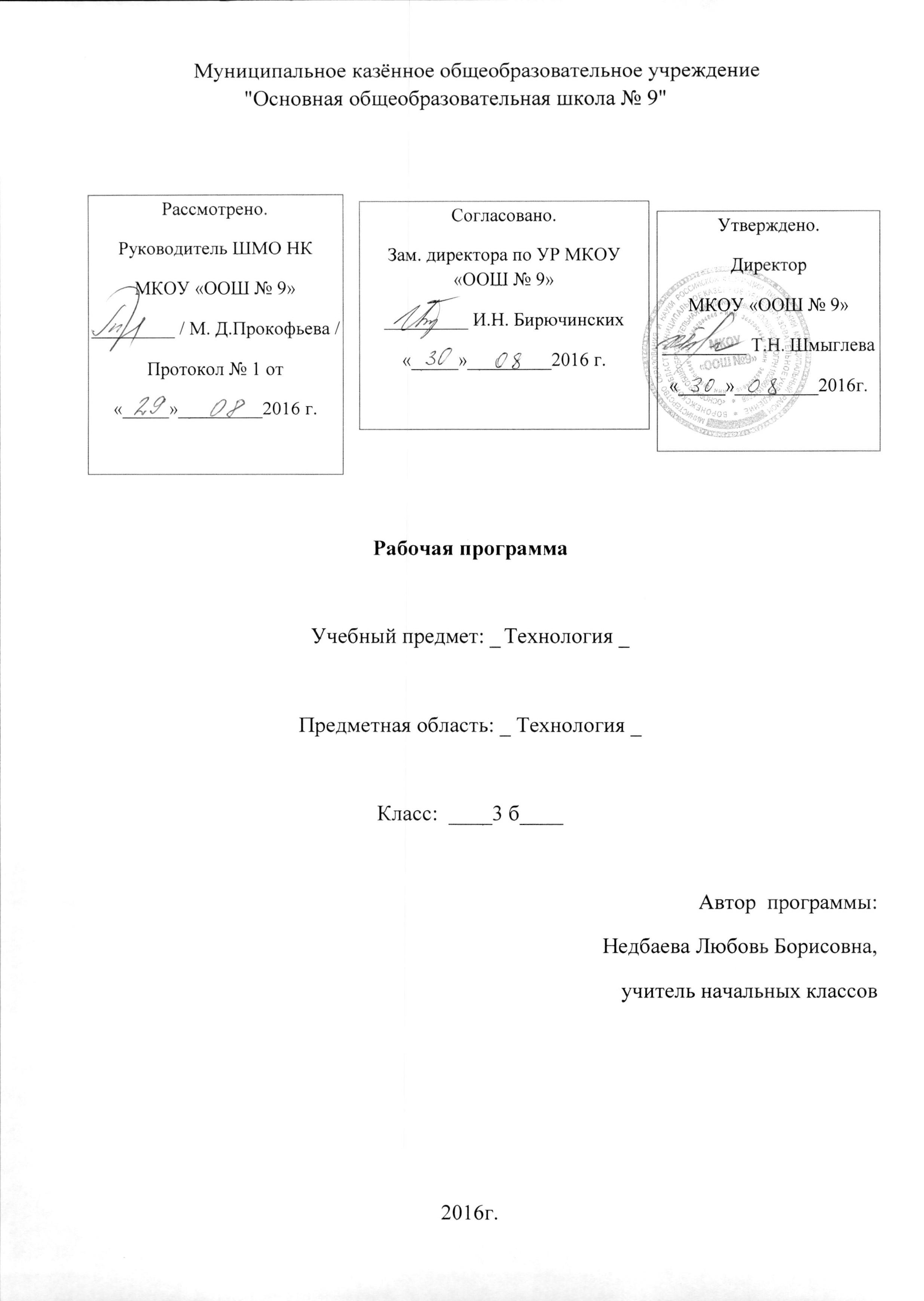 Полугодовая контрольная работа по математике 5 класс