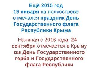 Ещё 2015 год 19 января на полуострове отмечался праздник День Государственног