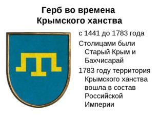 Герб во времена Крымского ханства с 1441 до 1783 года Столицами были Старый К