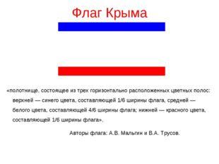 Флаг Крыма «полотнище, состоящее из трех горизонтально расположенных цветных