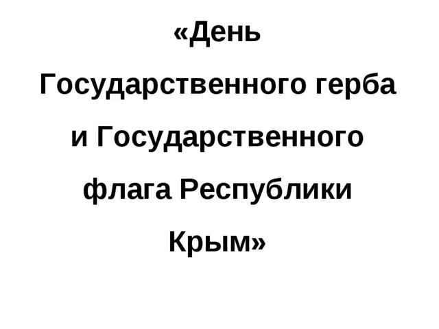 «День Государственного герба и Государственного флага Республики Крым»