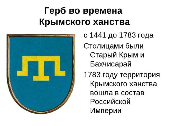 Герб во времена Крымского ханства с 1441 до 1783 года Столицами были Старый К...