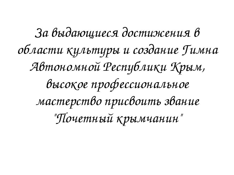 За выдающиеся достижения в области культуры и создание Гимна Автономной Респу...