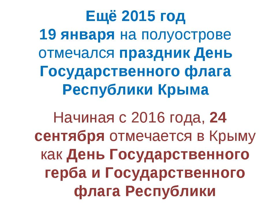 Ещё 2015 год 19 января на полуострове отмечался праздник День Государственног...