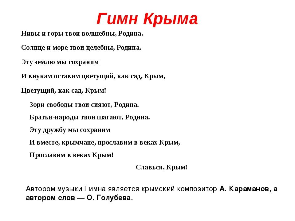 Гимн Крыма Нивы и горы твои волшебны, Родина. Солнце и море твои целебны, Род...