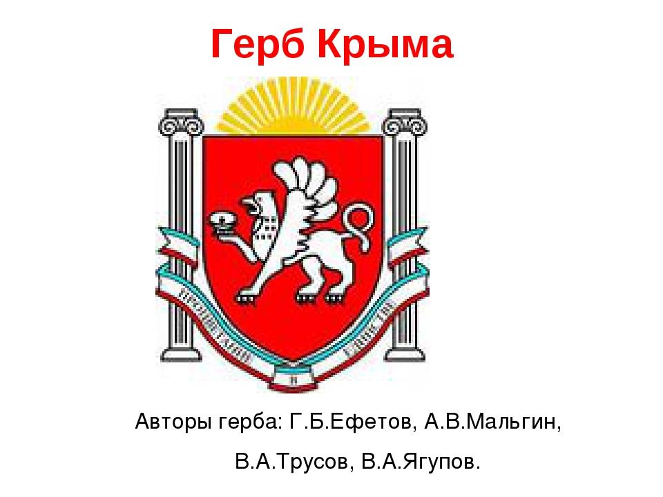 Герб Крыма Авторы герба: Г.Б.Ефетов, А.В.Мальгин, В.А.Трусов, В.А.Ягупов.