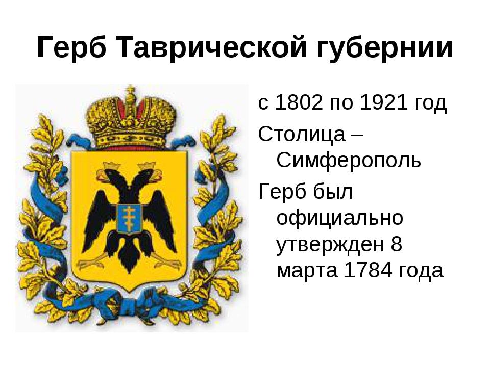Герб Таврической губернии с 1802 по 1921 год Столица – Симферополь Герб был о...