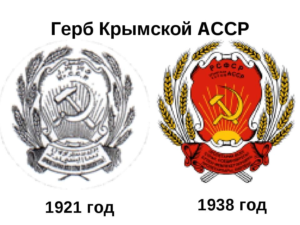Герб Крымской АССР 1921 год 1938 год
