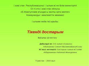 Қазақстан Республикасының ғылым және білім министрлігі Оңтүстік Қазақстан обл