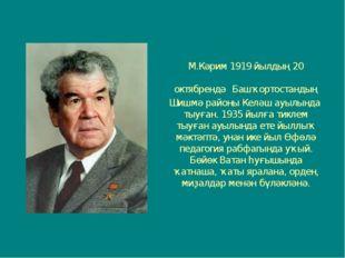 М.Кәрим 1919 йылдың 20 октябрендә Башҡортостандың Шишмә районы Келәш ауылында
