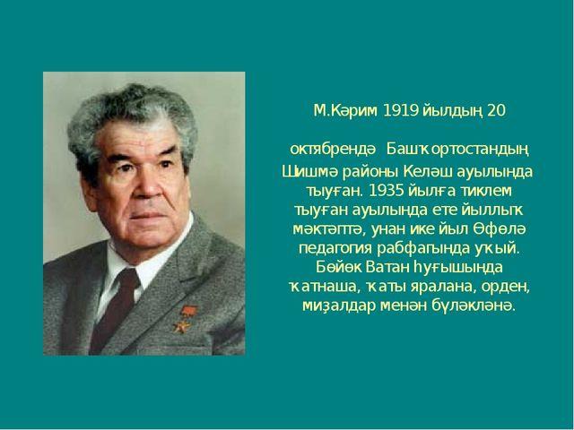 М.Кәрим 1919 йылдың 20 октябрендә Башҡортостандың Шишмә районы Келәш ауылында...