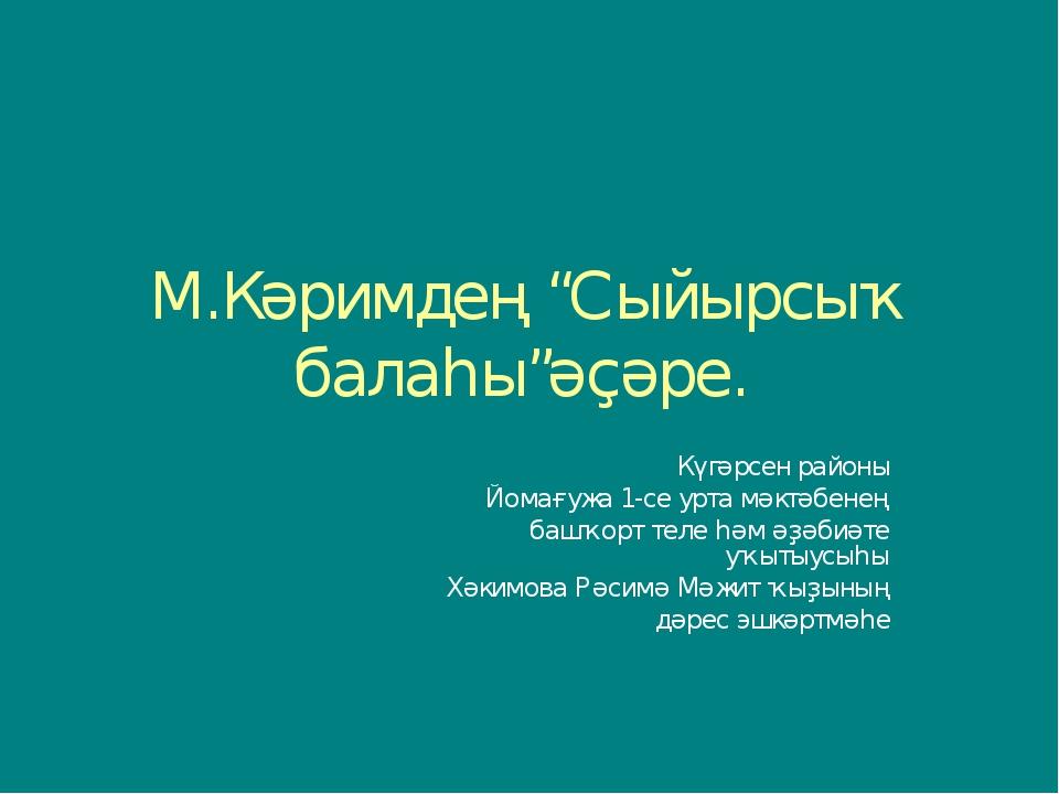 "М.Кәримдең ""Сыйырсыҡ балаһы""әҫәре. Күгәрсен районы Йомағужа 1-се урта мәктәбе..."