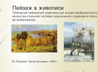 Пейзаж в живописи Появление пейзажной живописи как жанра изобразительного иск
