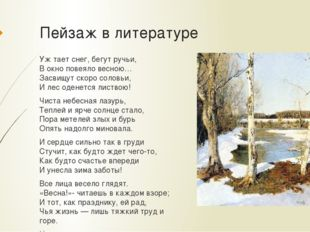 Пейзаж в литературе Уж тает снег, бегут ручьи, В окно повеяло весною… Засвищу