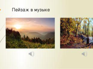 Пейзаж в музыке