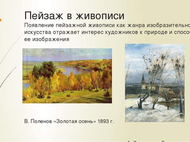 Пейзаж в живописи Появление пейзажной живописи как жанра изобразительного иск...
