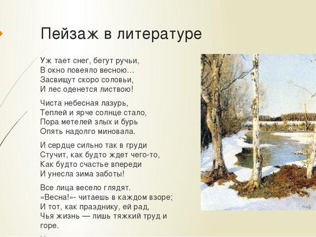 Пейзаж в литературе Уж тает снег, бегут ручьи, В окно повеяло весною… Засвищу...