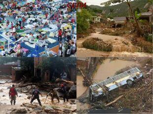 Меньше б стало ситуаций, Где приходится стараться От беды людей спасать. Гор