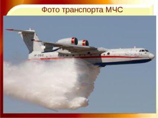 Фото транспорта МЧС