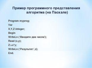 Пример программного представления алгоритма (на Паскале) Program myprog; Var