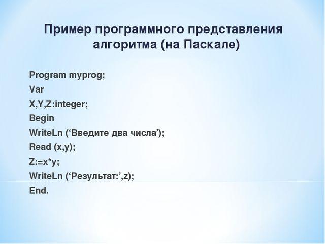 Пример программного представления алгоритма (на Паскале) Program myprog; Var...