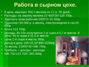 Работа в сырном цехе. В день закупают 450 л молока по 11 р. 26 дней. Расходы: