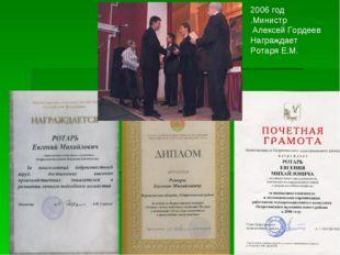 2006 год .Министр Алексей Гордеев Награждает Ротаря Е.М.