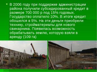 В 2006 году при поддержке администрации района получили субсидированный креди