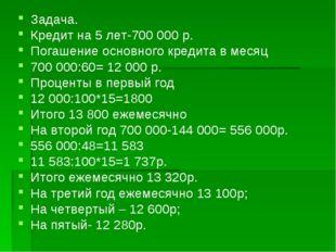 Задача. Кредит на 5 лет-700 000 р. Погашение основного кредита в месяц 700 00
