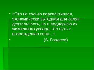 «Это не только перспективная, экономически выгодная для селян деятельность, н