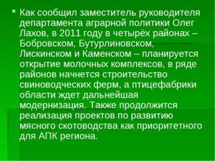 Как сообщил заместитель руководителя департамента аграрной политики Олег Лахо