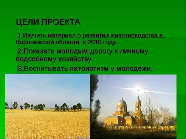 ЦЕЛИ ПРОЕКТА: . 1.Изучить материал о развитии животноводства в Воронежской об...