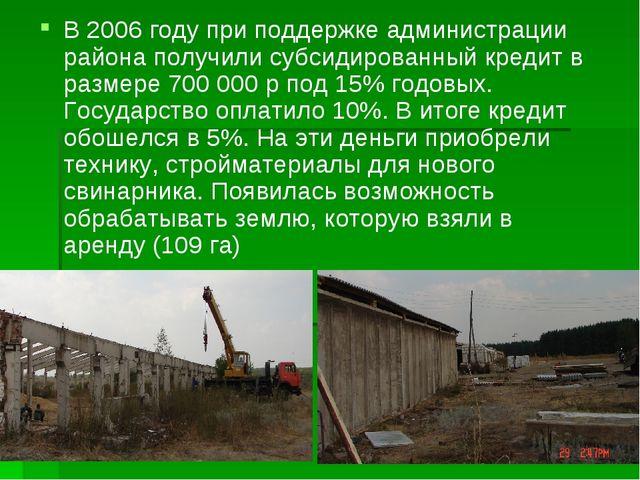 В 2006 году при поддержке администрации района получили субсидированный креди...
