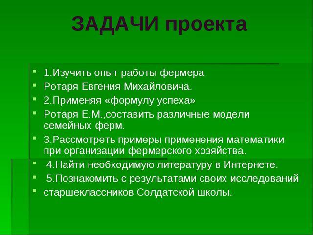 ЗАДАЧИ проекта 1.Изучить опыт работы фермера Ротаря Евгения Михайловича. 2.Пр...