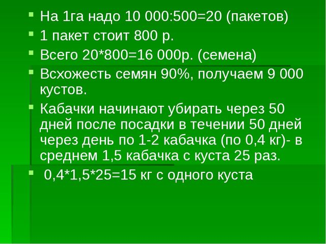 На 1га надо 10 000:500=20 (пакетов) 1 пакет стоит 800 р. Всего 20*800=16 000р...
