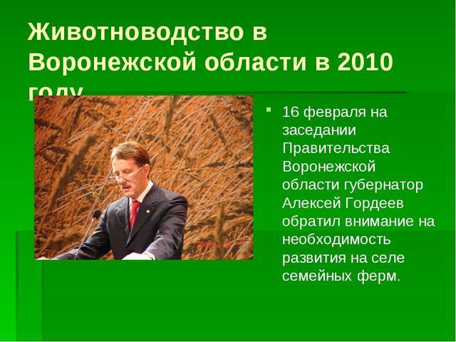Животноводство в Воронежской области в 2010 году. 16 февраля на заседании Пра...