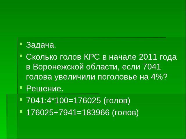 Задача. Сколько голов КРС в начале 2011 года в Воронежской области, если 7041...