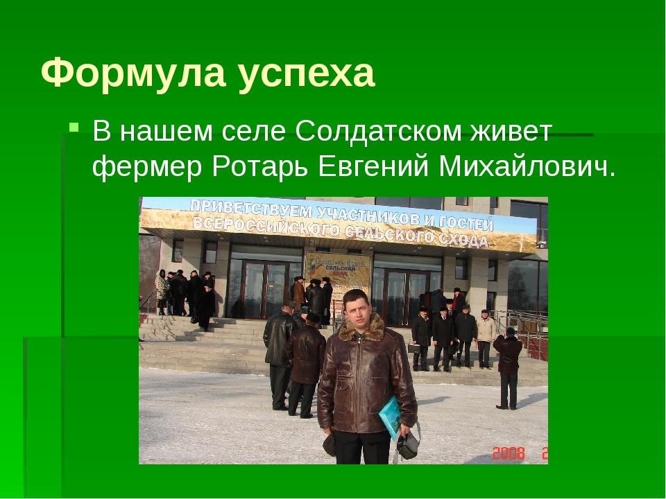 Формула успеха В нашем селе Солдатском живет фермер Ротарь Евгений Михайлович.