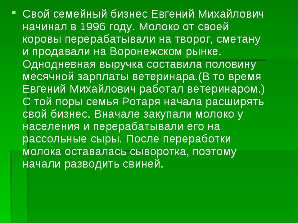 Свой семейный бизнес Евгений Михайлович начинал в 1996 году. Молоко от своей...