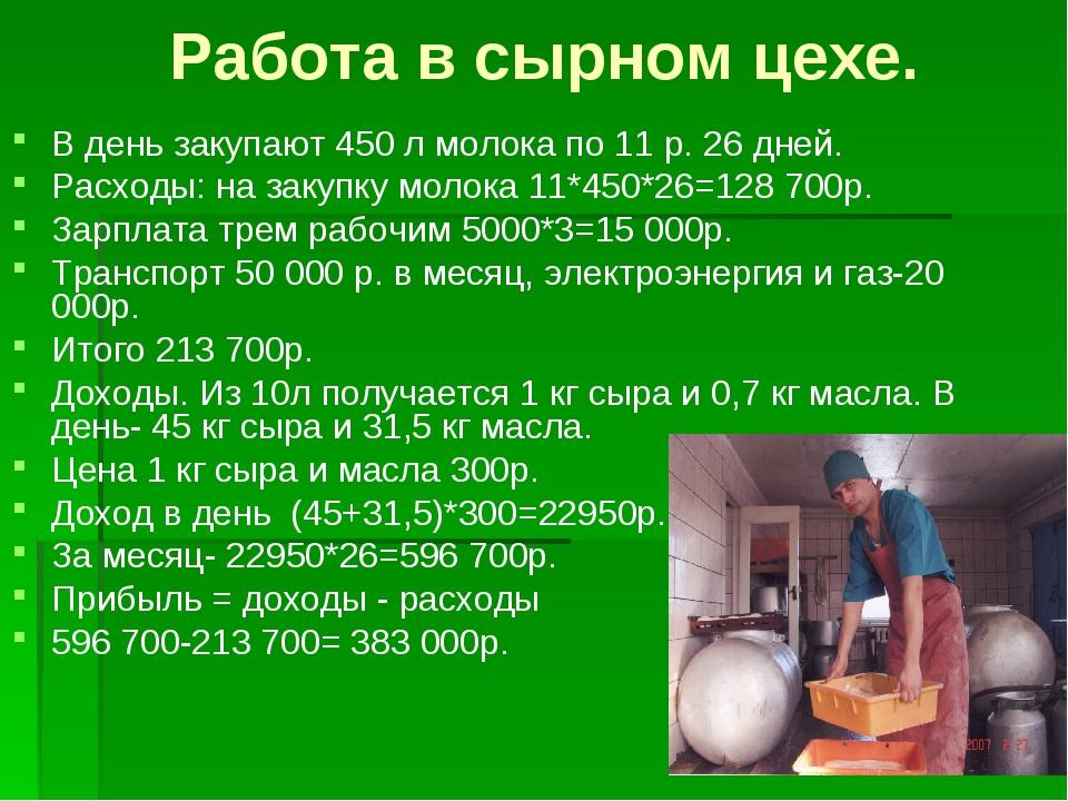 Работа в сырном цехе. В день закупают 450 л молока по 11 р. 26 дней. Расходы:...
