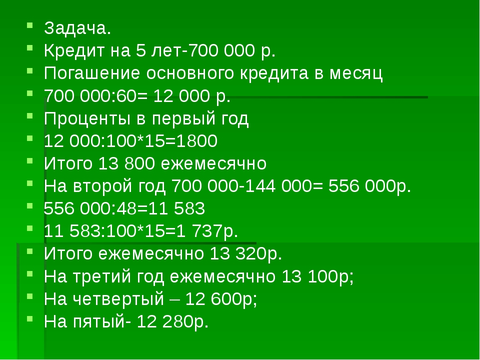 Задача. Кредит на 5 лет-700 000 р. Погашение основного кредита в месяц 700 00...