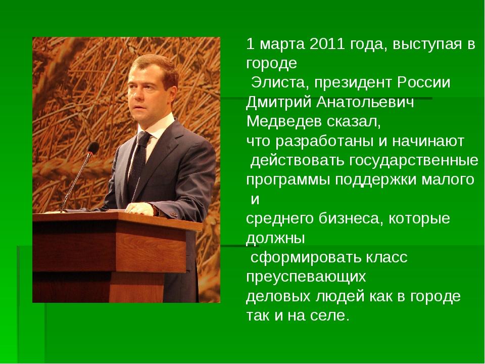 1 марта 2011 года, выступая в городе Элиста, президент России Дмитрий Анатоль...