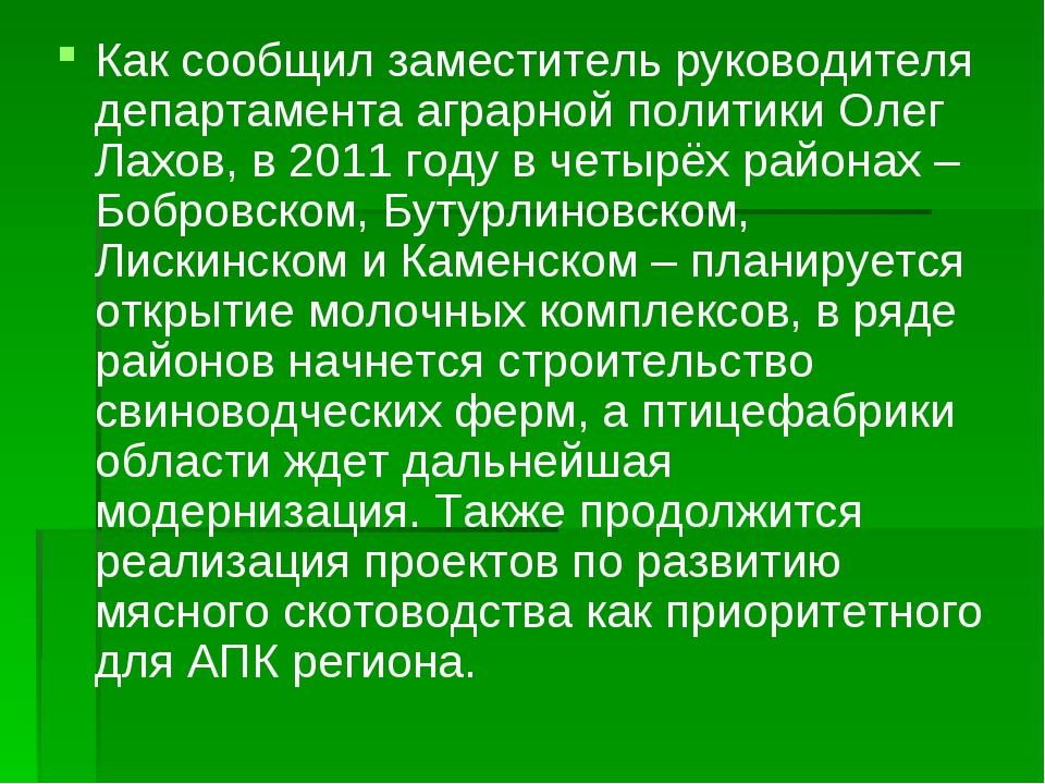 Как сообщил заместитель руководителя департамента аграрной политики Олег Лахо...