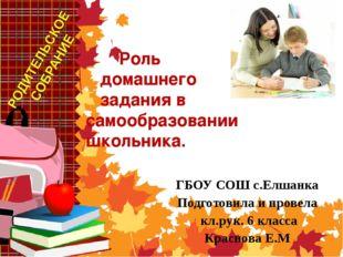 Роль домашнего задания в самообразовании школьника. ГБОУ СОШ с.Елшанка Подго